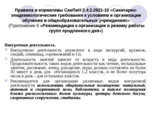 Правила и нормативы СанПиН 2.4.2.2821-10 «Санитарно-эпидемиологические требов