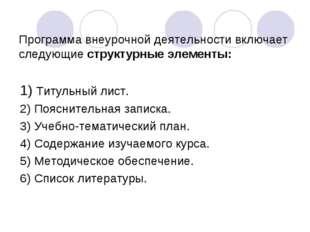 Программа внеурочной деятельности включает следующие структурные элементы: 1)