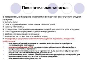 Пояснительная записка В пояснительной записке к программе внеурочной деятельн
