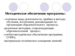 Методическое обеспечение программы : - основные виды деятельности, приёмы и м