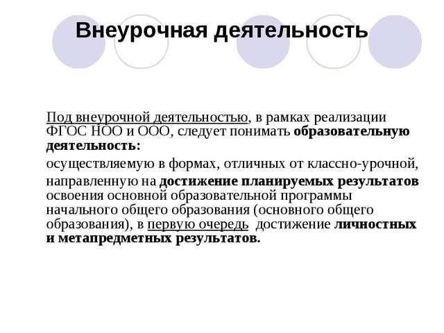 Внеурочная деятельность Под внеурочной деятельностью, в рамках реализации ФГО...