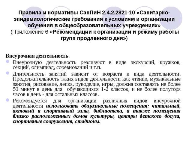 Правила и нормативы СанПиН 2.4.2.2821-10 «Санитарно-эпидемиологические требов...