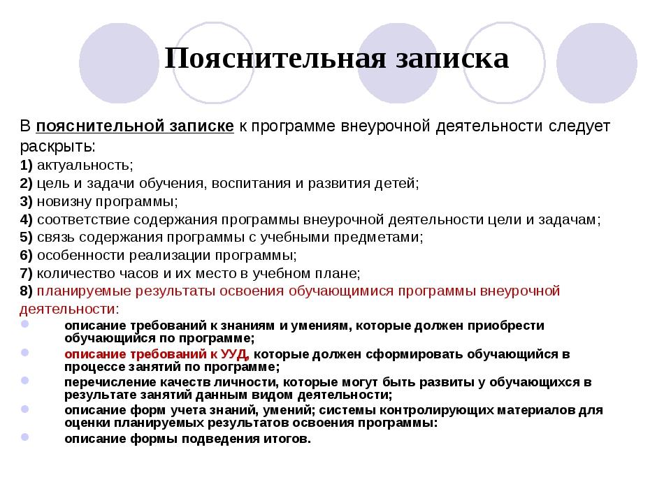 Пояснительная записка В пояснительной записке к программе внеурочной деятельн...