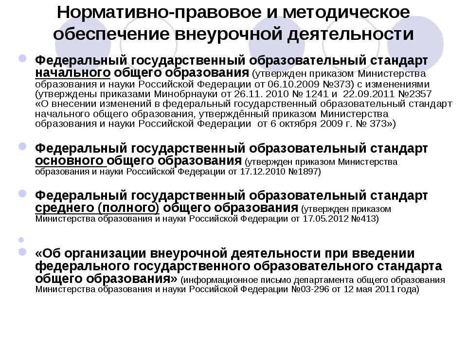 Нормативно-правовое и методическое обеспечение внеурочной деятельности Федера...