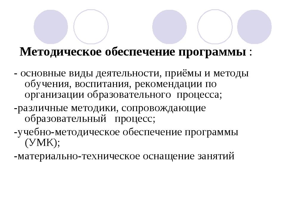 Методическое обеспечение программы : - основные виды деятельности, приёмы и м...