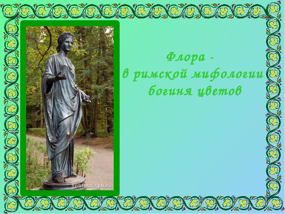 Флора - в римской мифологии богиня цветов