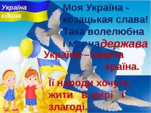 Моя Україна - козацькая слава! Така волелюбна i мирна … . держава Україна – м