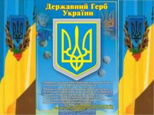 Герб – це символ влади, емблема держави. Цей знак – картинка, зображується н