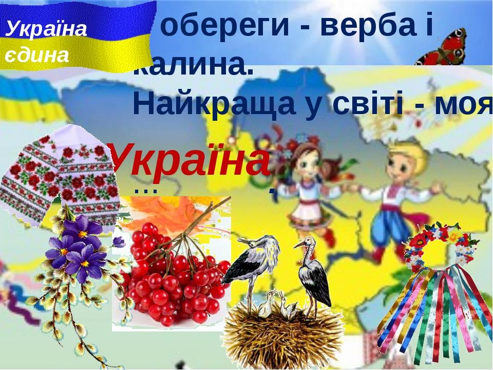 Її обереги - верба i калина. Найкраща у свiтi - моя ... . Україна Україна єдина