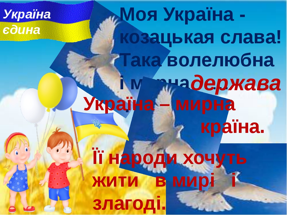 Моя Україна - козацькая слава! Така волелюбна i мирна … . держава Україна – м...