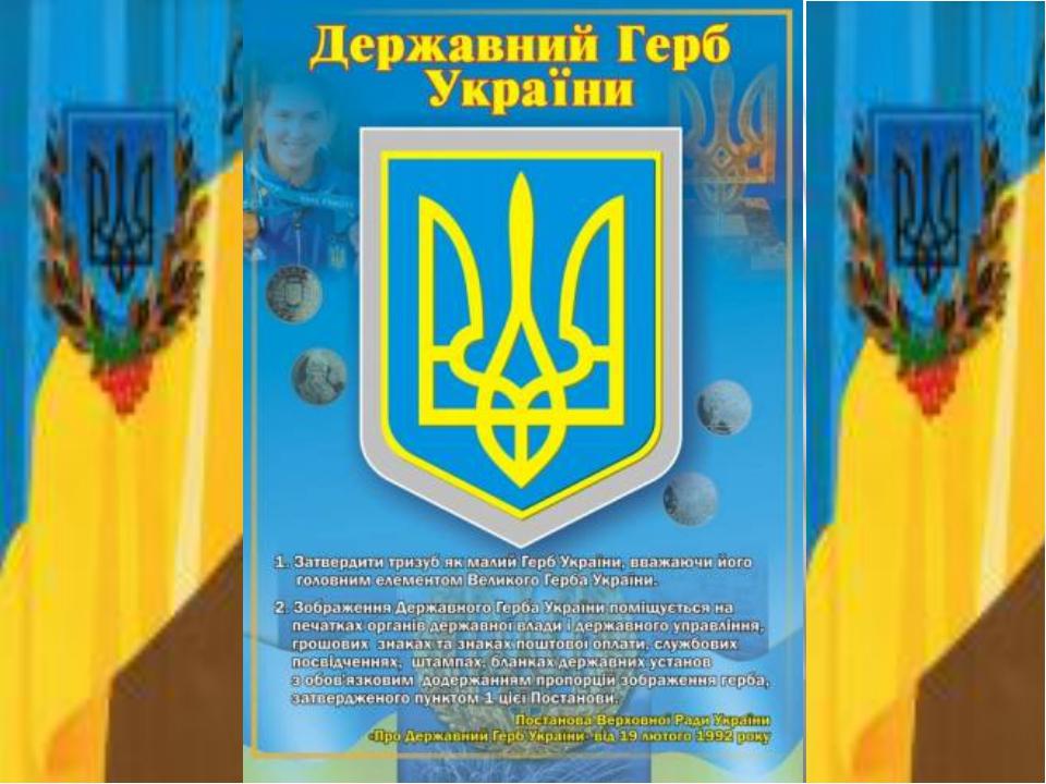 Герб – це символ влади, емблема держави. Цей знак – картинка, зображується н...