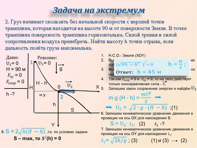 Решение: 1 Н Y X 2 2
