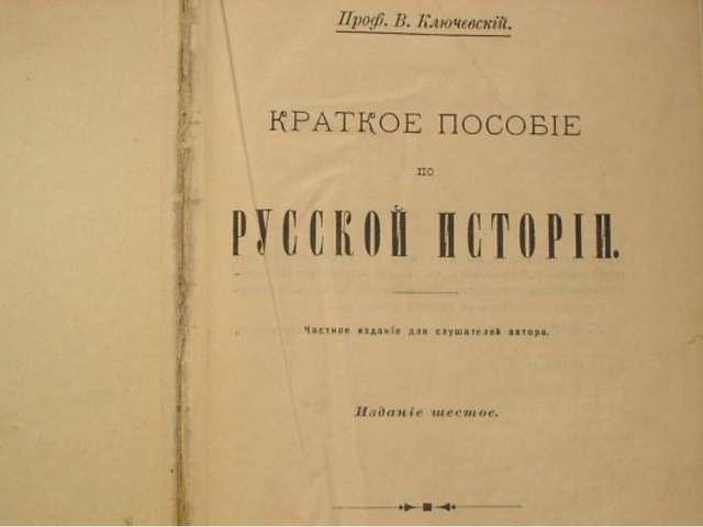 Василий Осипович Ключевский — русский историк, ординарный профессор Московско...