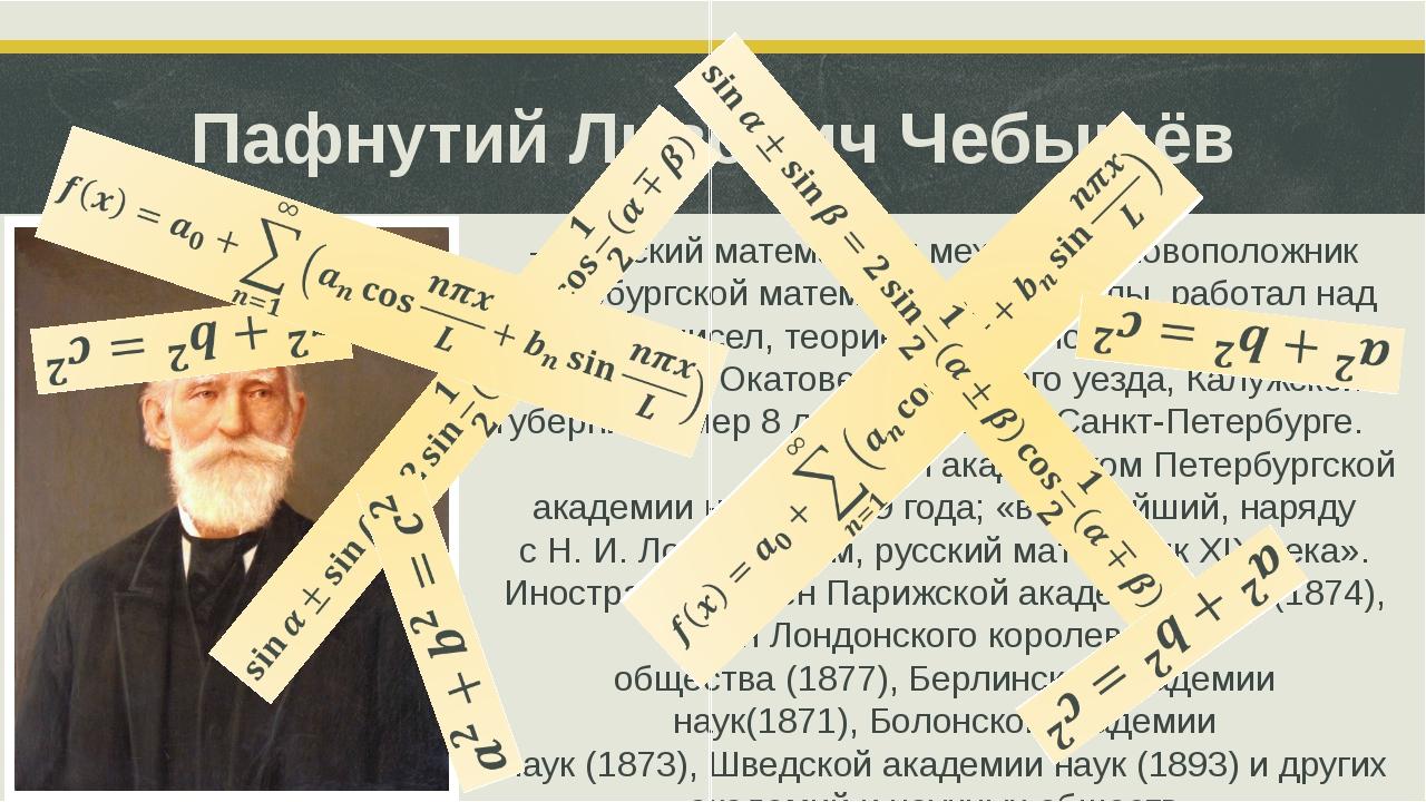 Пафнутий Львович Чебышёв — русскийматематикимеханик, основоположник петерб...