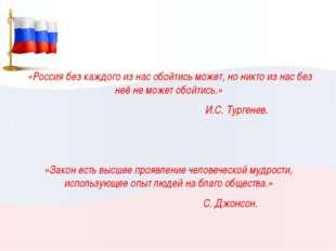 «Россия без каждого из нас обойтись может, но никто из нас без неё не может