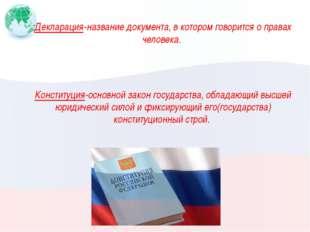 Декларация-название документа, в котором говорится о правах человека. Констит