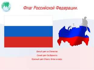 Флаг Российской Федерации. Белый цвет-за Отечество Синий цвет-За Верность Кра