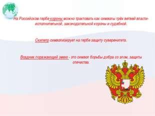 На Российском гербе короны можно трактовать как символы трёх ветвей власти-ис
