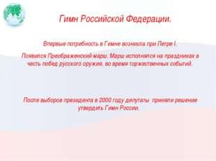 Гимн Российской Федерации. Впервые потребность в Гимне возникла при Петре I.