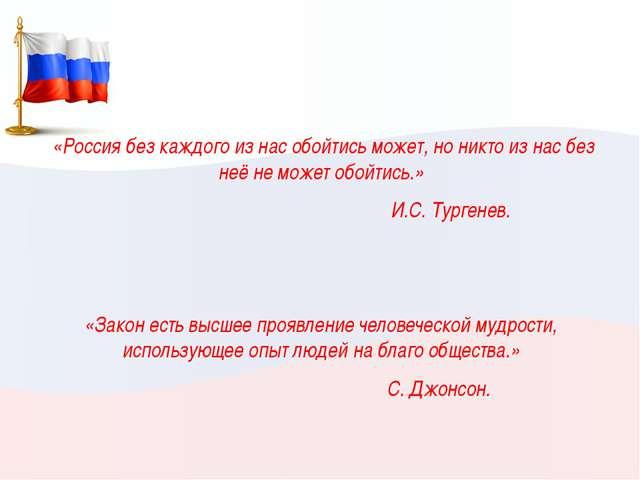 «Россия без каждого из нас обойтись может, но никто из нас без неё не может...