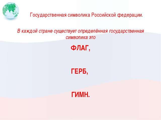 Государственная символика Российской федерации. В каждой стране существует оп...