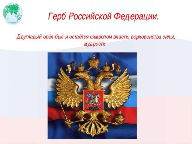 Герб Российской Федерации. Двуглавый орёл был и остаётся символом власти, ве...