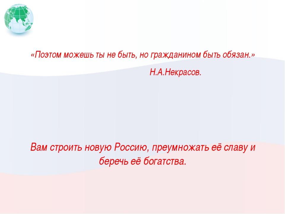 «Поэтом можешь ты не быть, но гражданином быть обязан.» Н.А.Некрасов. Вам ст...