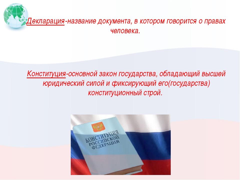 Декларация-название документа, в котором говорится о правах человека. Констит...