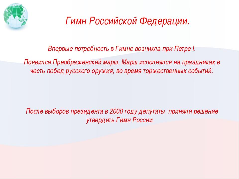 Гимн Российской Федерации. Впервые потребность в Гимне возникла при Петре I....