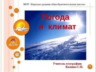 Погода и климат МОУ «Вадская средняя общеобразовательная школа» Учитель геог