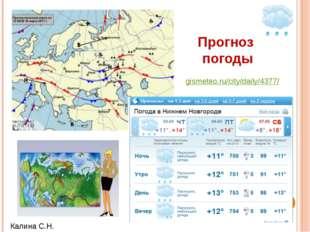 Прогноз погоды Калина С.Н. gismeteo.ru/city/daily/4377/