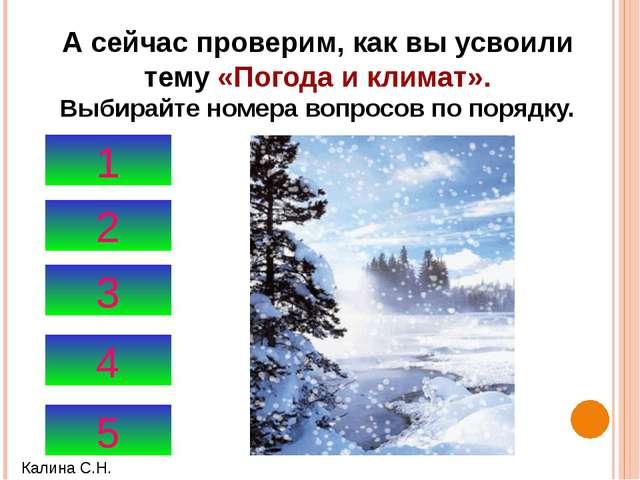 А сейчас проверим, как вы усвоили тему «Погода и климат». Выбирайте номера во...