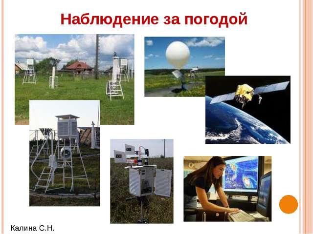 Наблюдение за погодой Калина С.Н.