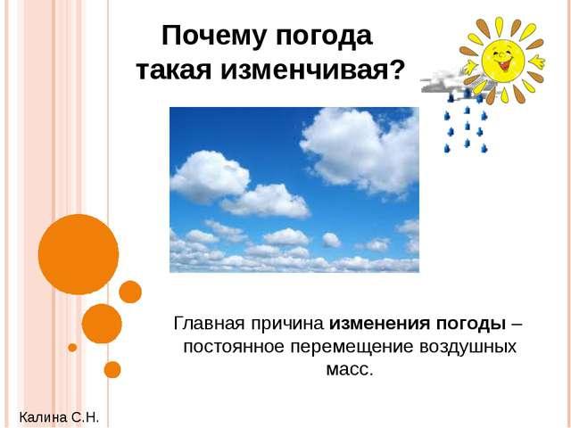 Почему погода такая изменчивая? Главная причина изменения погоды – постоянное...