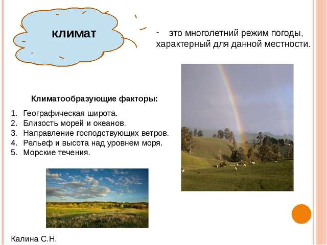 климат это многолетний режим погоды, характерный для данной местности. Клима...