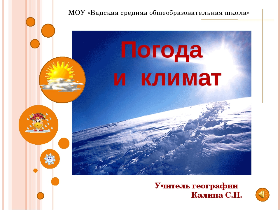 Погода и климат МОУ «Вадская средняя общеобразовательная школа» Учитель геог...