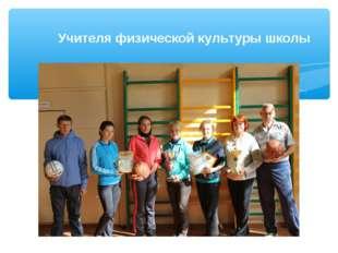 Учителя физической культуры школы