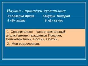 Наукон - иртасæн куыстытæ Хъодзаты Ирина Габуты Валерия 8 «В» кълас 8 «Б» къл