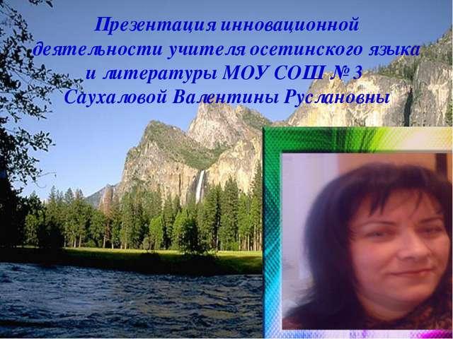 Презентация инновационной деятельности учителя осетинского языка и литературы...