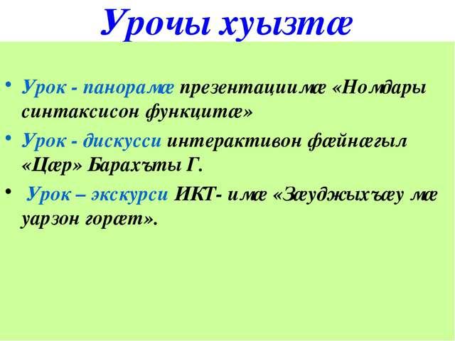 Урочы хуызтæ Урок - панорамæ презентациимæ «Номдары синтаксисон функцитæ» Уро...