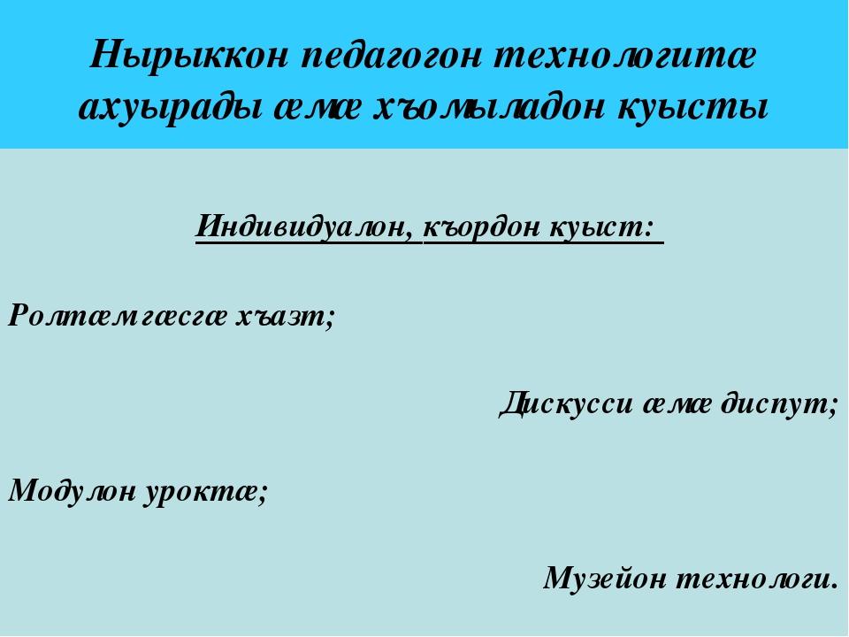 Нырыккон педагогон технологитæ ахуырады æмæ хъомыладон куысты Индивидуалон, к...