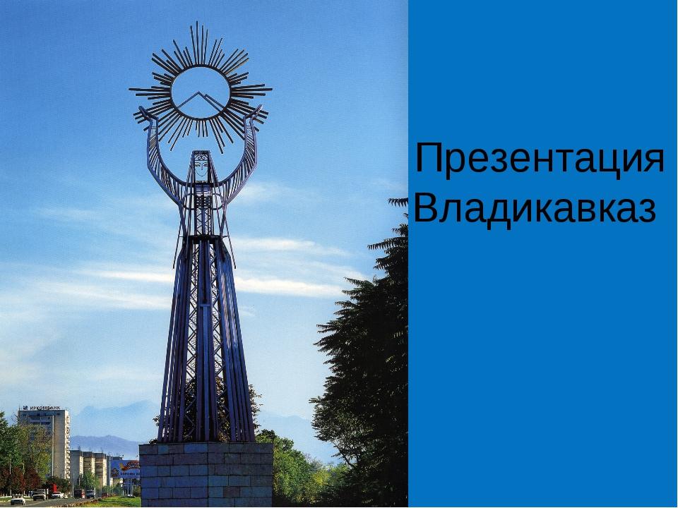 Презентация Владикавказ