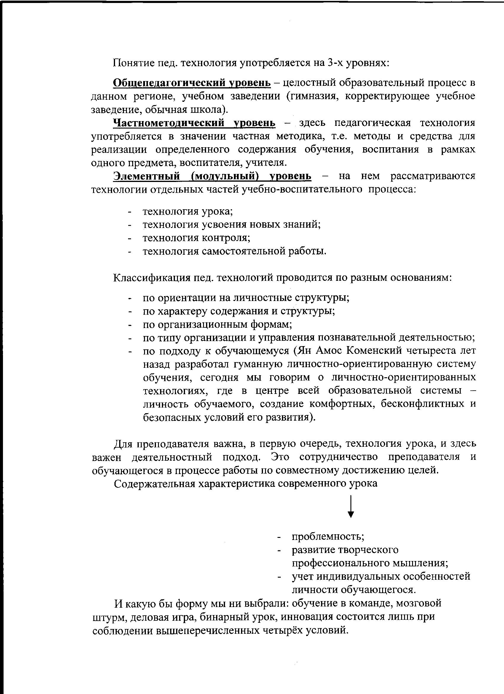 C:\Documents and Settings\Николай\Мои документы\Мои рисунки\Пед. технологии.bmp