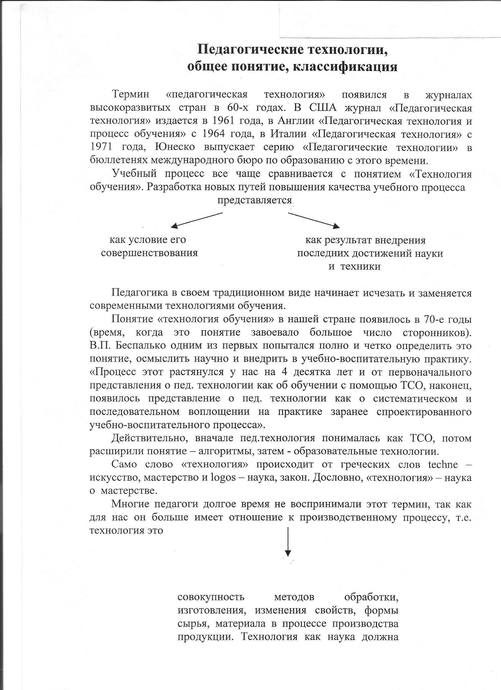 C:\Documents and Settings\Николай\Мои документы\Мои рисунки\Пед. технологии 2.bmp