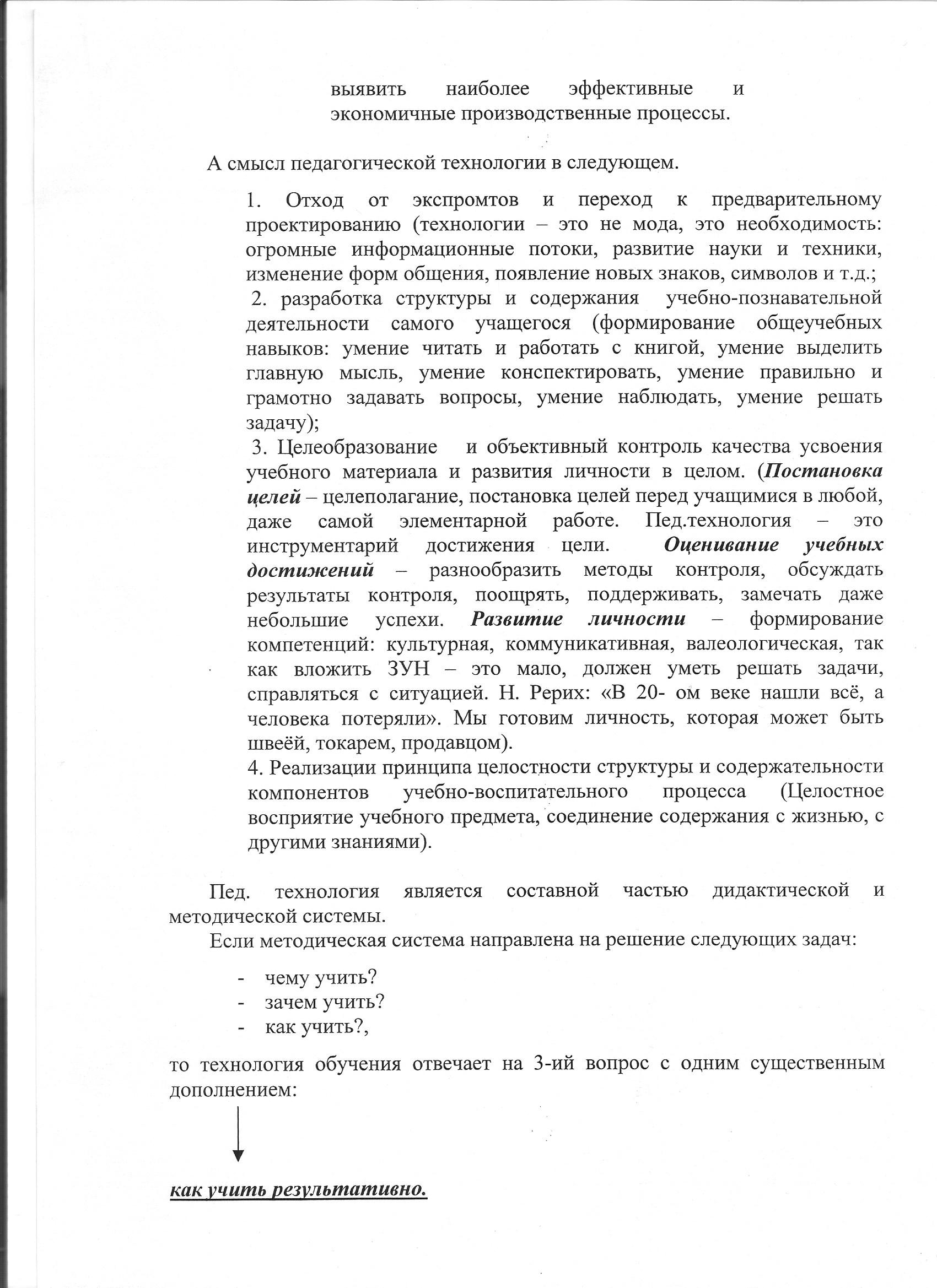 C:\Documents and Settings\Николай\Мои документы\Мои рисунки\Пед. технологии3.bmp
