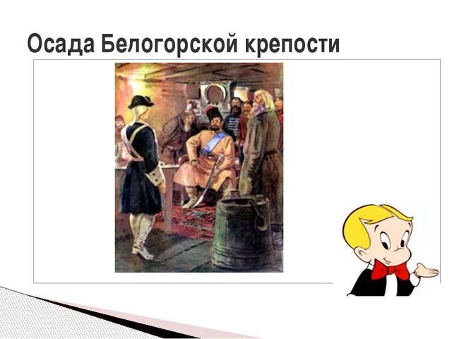Осада Белогорской крепости