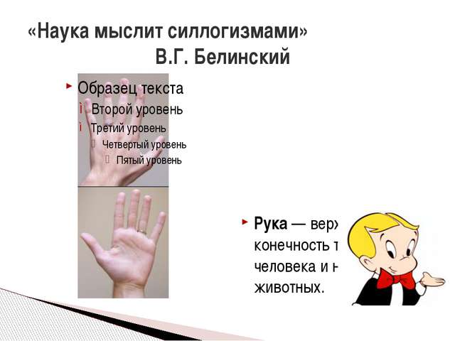 Рука — верхняя конечность тела человека и некоторых животных. «Наука мыслит с...