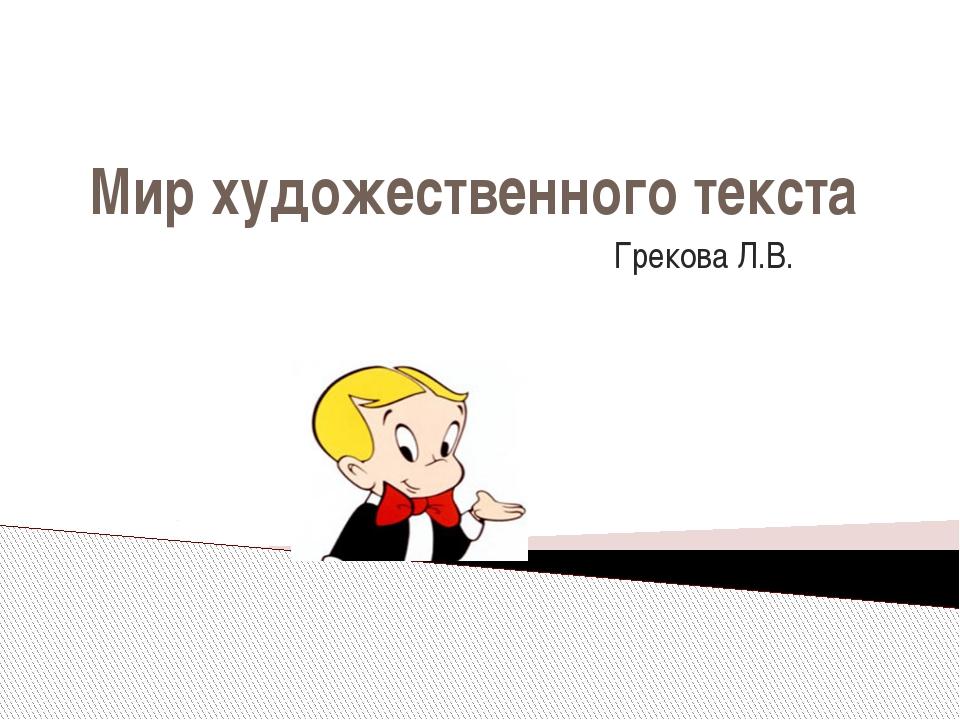 Мир художественного текста Грекова Л.В.
