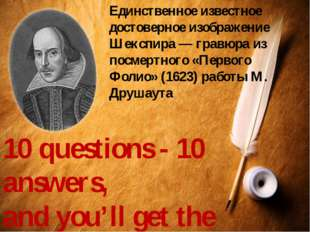 Единственное известное достоверное изображение Шекспира — гравюра из посмертн
