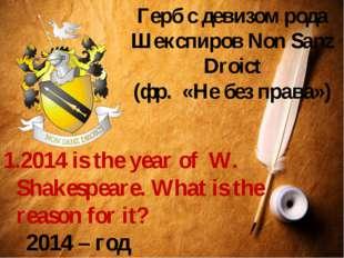 Герб с девизом рода Шекспиров Non Sanz Droict (фр. «Не без права») 2014 is t